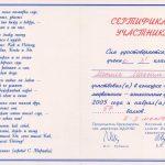 """2005. Сертификат участника конкурса """"Русский медвежонок - языкознание для всех"""""""