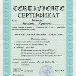 """2006 Сертификат пользователя персонального компьютера с защитой курсовой работы """"Учебное пособие """"Microsoft Windows XP"""""""