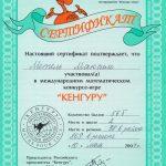 2007. 2 место в Международного математического конкурса «Кенгуру». Школьный этап