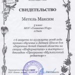 2008. Свидетельство ученика Летней Школы для одарённых детей с защитой доклада