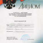 2009. Лауреат окружной научно-практической конференции посвящённой памяти Л.Д.Землянициной