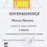2009. 1 место в гимназическом Ломоносовском турнире