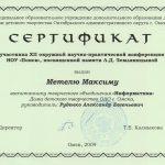 009. Сертицикат участника научно-практической конференции посвящённой памяти Л.Д.Земоянициной