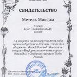 2009. Свидетельство ученика Летней Школы для одарённых детей с защитой доклада