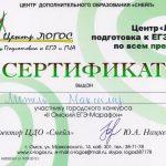 """2012. Сертификат участника городского конкурса """"II Омский ЕГЭ-Марафон"""""""