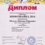 Диплом победителя международного конкурса ИНФОЗНАЙКА