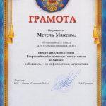 Призёр Всероссийской олимпиады по физике, победитель по информатике и математике