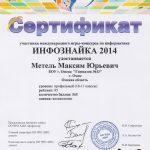 Сертификат участника к Диплому победителя ИНФОЗНАЙКА