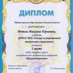 Диплом студенческой олимпиады по программированию
