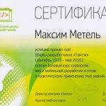 Сертификат об окончании школы разработчиков американо-российской компании ТАМТЭК