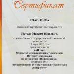 Сертификат участия в международной олимпиаде по информатике