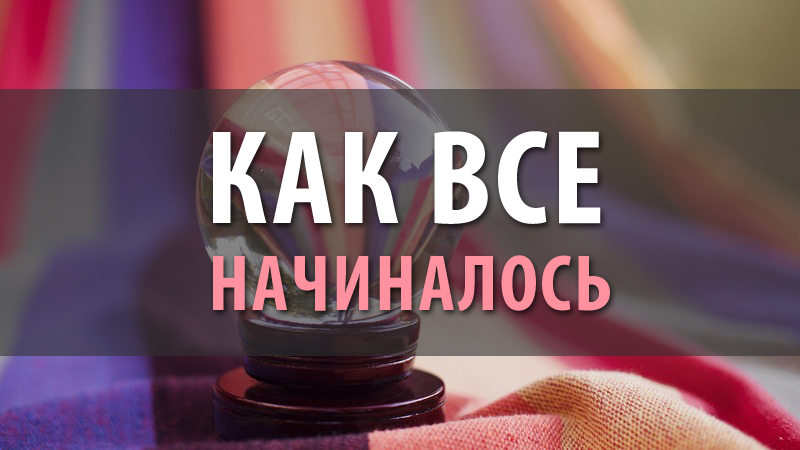 Старт проекта МАМА ДЛЯ ВОЛШЕБНИКА
