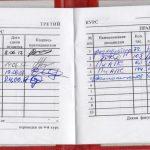 Зачётка Максима Метель, студента 3 курса Омского Государственного Технического Университета