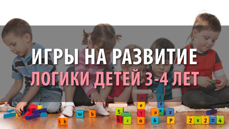 Игры на логику для детей 3-4 лет