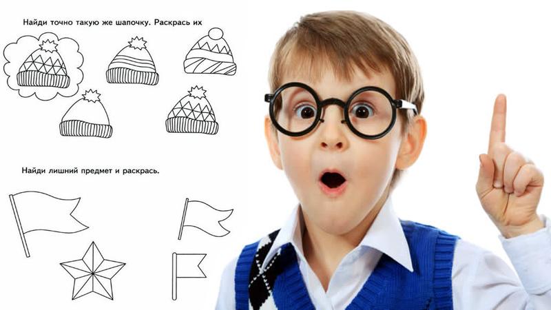 Развитие логики у детей 3-4 лет