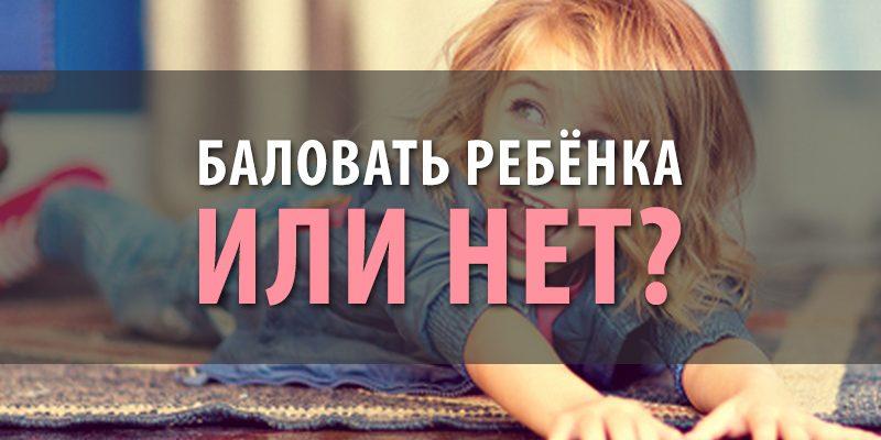 Баловать ребёнка или нет?