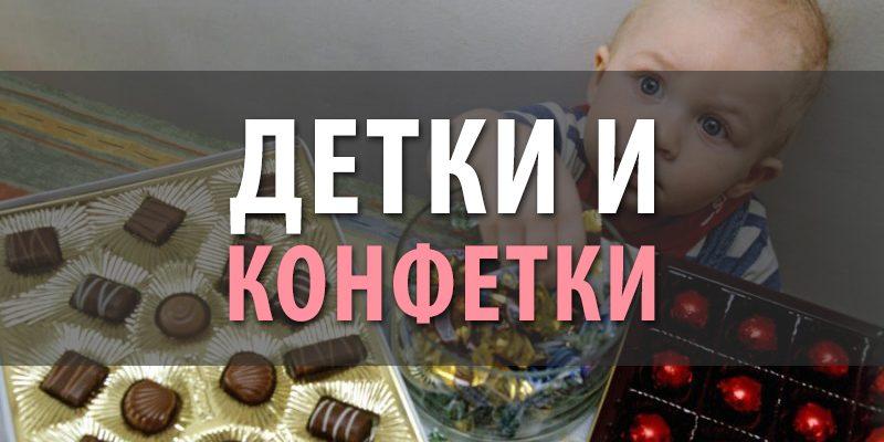 Детки и конфетки