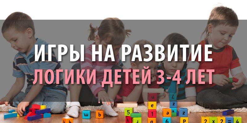 Игры на развитие логики детей 3-4 лет