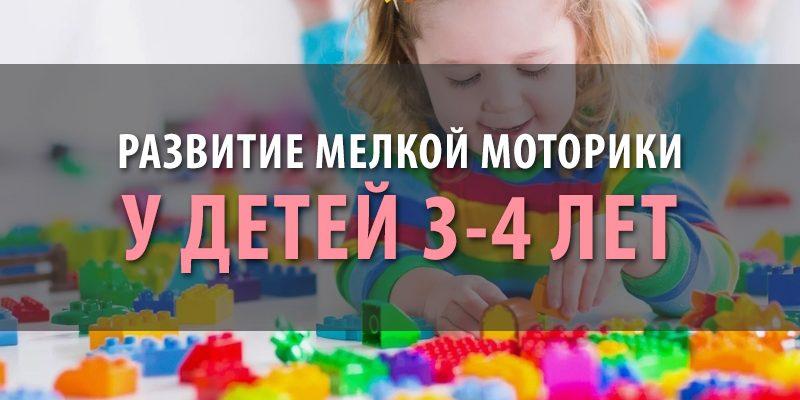 Развитие мелкой моторики у детей 3-4 лет