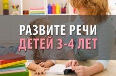 Развитие речи детей 3-4 лет